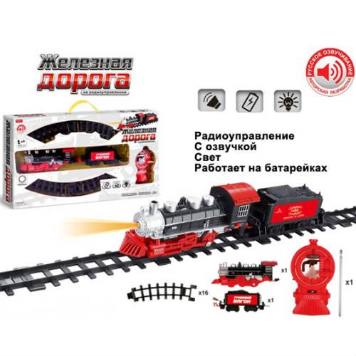 Радиоуправляемая Железная дорога (86 см.)