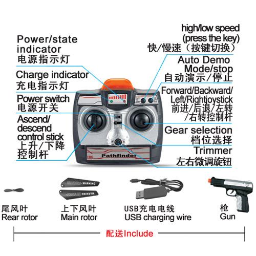Игрушка Вертолет против пистолета с пультом управления (24,5 см)