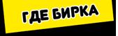 Интернет-магазин радиоуправляемых игрушек Где Бирка